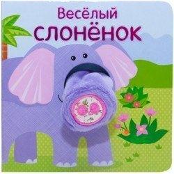 Фото Книга с пальчиковой куклой Весёлый слонёнок