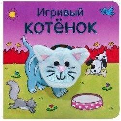 Фото Книга с пальчиковой куклой Игривый котёнок
