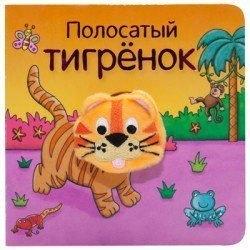 Фото Книга с пальчиковой куклой Полосатый тигрёнок