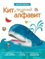 Фото Книга с многоразовыми наклейками Лесная школа Кит и вкусный алфавит