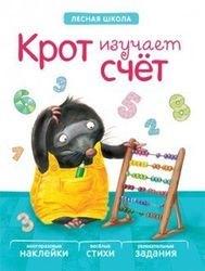 Фото Книга с многоразовыми наклейками Лесная школа Крот изучает счет