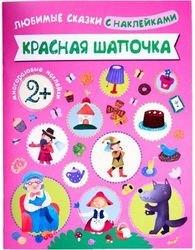 Фото Книга с многоразовыми наклейками Любимые сказки Красная шапочка