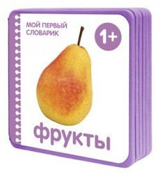 Фото Книжка-плюшка Мой первый словарик Фрукты
