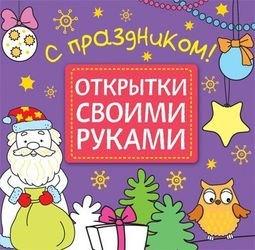 Фото Раскраска Открытки своими руками С праздником!