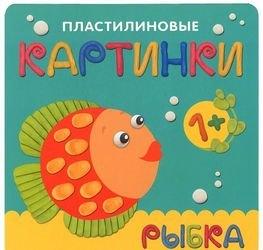 Фото Альбом для творчества Пластилиновые картинки Рыбка