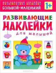 """Фото Книга с многоразовыми наклейками Развивающие наклейки для малышей """"Большой - маленький"""""""