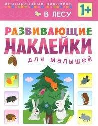 """Фото Книга с многоразовыми наклейками Развивающие наклейки для малышей """"В лесу"""""""