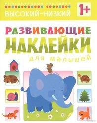 """Фото Книга с многоразовыми наклейками Развивающие наклейки для малышей """"Высокий-низкий"""""""