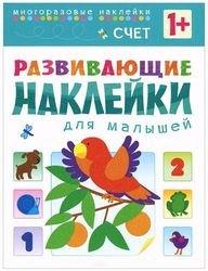 """Фото Книга с многоразовыми наклейками Развивающие наклейки для малышей """"Счет"""""""