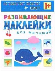 """Фото Книга с многоразовыми наклейками Развивающие наклейки для малышей """"Цвет"""""""