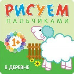 """Фото Раскраска для малышей Рисуем пальчиками """"В деревне"""""""