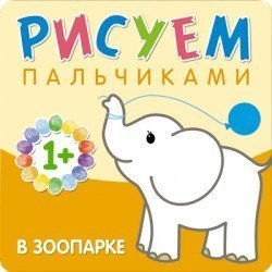 """Фото Раскраска для малышей Рисуем пальчиками """"В зоопарке"""""""