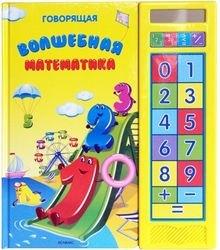 """Фото Электронная игровая книга """"Говорящая волшебная математика"""""""