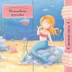 Фото Книжка-игрушка Секретные картинки Волшебная русалка