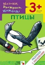Фото Раскраска с наклейками Птицы