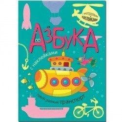 Фото Книга Азбука с наклейками Такой разный транспорт