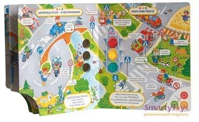 Электронная игровая книга Мой светофор фотография 3