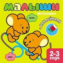 Фото Книжка с наклейками для самых маленьких Малыши Антонимы