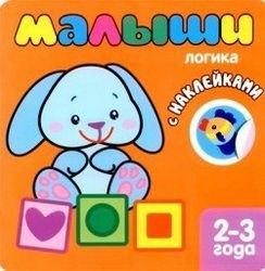 Фото Книжка с наклейками для самых маленьких Логика (2-3 года)
