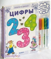 Книга Скоро в школу Цифры фотография 4