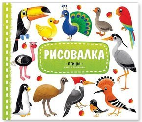 Фото Книга Рисовалка Птицы