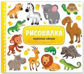 Фото Книга Рисовалка Животные Африки