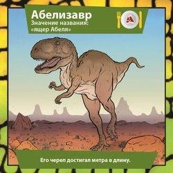 Настольная игра Сундучок знаний Мир динозавров фотография 2