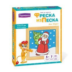 """Фото Фреска из цветного песка """"Дед Мороз"""" 17 х 17 см (С1724)"""