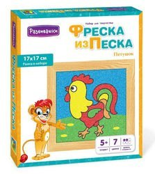 """Фото Фреска из цветного песка """"Петушок"""" 17 х 17 см (С1725)"""