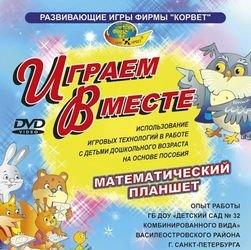Фото DVD Играем вместе