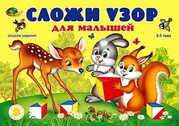 Фото Альбом заданий к игре Никитина Сложи узор для малышей
