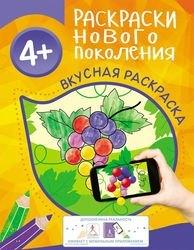 """Фото Книжка Раскраски нового поколения """"Вкусная раскраска"""" (31035)"""