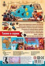 Настольная игра Пираты Голицына фотография 3
