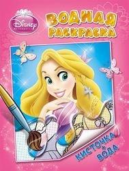 Фото Книга Водная раскраска Дисней Принцесса (розовая) 28699