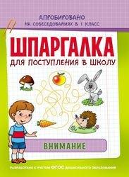 """Фото Книга Шпаргалка для поступления в школу """"Внимание"""" (30107)"""
