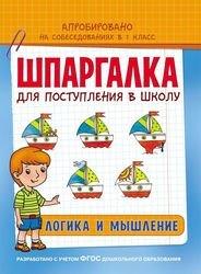 """Фото Книга Шпаргалка для поступления в школу """"Логика и мышление"""" (30105)"""