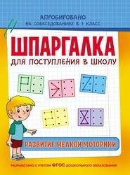 """Фото Книга Шпаргалка для поступления в школу """"Развитие мелкой моторики"""" (30104)"""