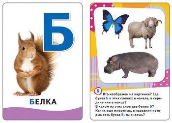 Развивающие карточки Буквы (20996) фотография 3