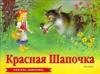 """Фото Книжка-панорамка """"Красная шапочка"""""""