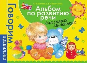 Фото Книга Альбом по развитию речи для самых маленьких Говорим правильно (32936)
