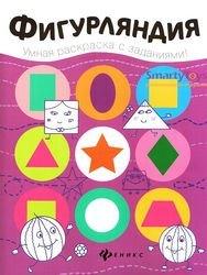 Фото Книжка раскраска с заданиями Фигурляндия