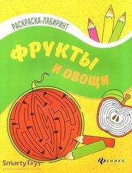 Фото Книжка раскраска - лабиринт Фрукты и овощи