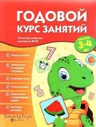 Фото Книга Годовой курс занятий для детей 3-4 лет серия Системное развитие малыша по ФГОС