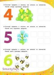 Обучающая книга Размер, форма, счет. 3-4 года, 117 развивающих наклеек фотография 3