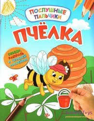 Фото Развивающая книжка для детей с наклейками Пчелка Послушные пальчики