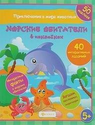 Фото Детская книга Морские обитатели в наклейках серия Приключения в мире животных