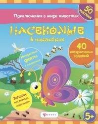 Фото Детская книга Насекомые в наклейках серия Приключения в мире животных