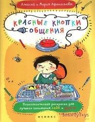 Фото Книга для детей Красные кнопки общения Афанасьев