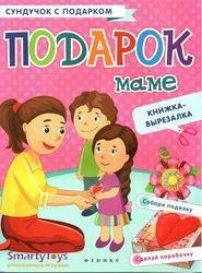 Фото Книга для детей с поделками Подарок маме
