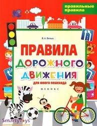 Фото Детская книга Правила дорожного движения для юного пешехода